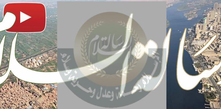 العداوات الإثيوبية لمصر