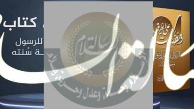 موضوع تصويب الخطاب الإسلامي