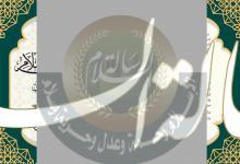 وثيقة الدخول في الإسلام