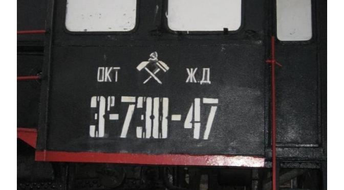 Chronique du train