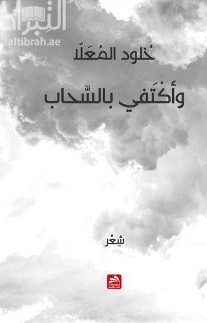 خلود في بيت شعر Image Gallery