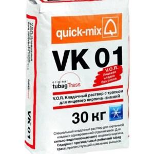 Цветной кладочный раствор для лицевого кирпича с водопоглощением ~ 7-11% Quick-mix VK 01 зимний