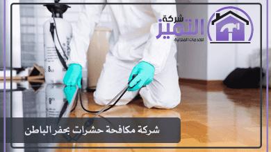 Photo of شركة مكافحة حشرات بحفر الباطن