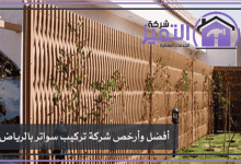 Photo of سواتر تركيب سواتر عصرية بأجود الخامات 0501614669 شروق الرياض