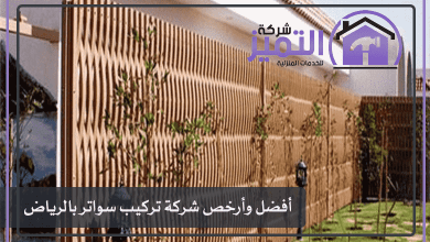 Photo of سواتر تركيب سواتر عصرية بأجود الخامات