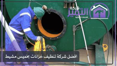 Photo of افضل شركة تنظيف خزانات بخميس مشيط