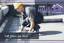 Photo of شركة عزل اسطح بجدة