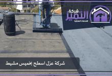 Photo of شركة عزل اسطح بخميس مشيط