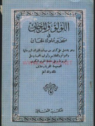 كتاب السحر اللؤلؤ والمرجان في تسخير ملوك الجان pdf