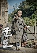 Kundo-Age-of-the-Rampant-6