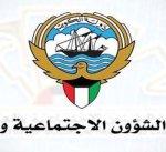 """""""الشؤون"""": حققنا 95 % من توصيات الوثيقة الوطنية """"الكويت تسمع"""""""