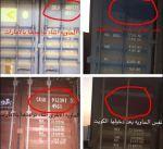 """""""الداخلية"""": ضبط الحاويتين المهربتين من ميناء الشويخ وبهما خمور"""