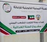 """حملة """"الكويت إلى جانبكم"""" تعيد تأهيل عدد من المنشآت التعليمية في اليمن"""