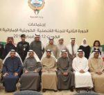 اللجنة الكويتية الإماراتية المشتركة تختتم أعمالها ببنود تعنى بتعزيز العمل القنصلي