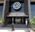 """بورصة الكويت تغلق على انخفاض المؤشرين السعري والوزني وارتفاع """"كويت 15"""""""