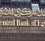 """""""المركزي المصري"""": ارتفاع تدفقات النقد الأجنبي الى 80 مليار دولار"""