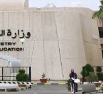 """""""التربية"""" تخصص 25 منحة دراسية لذوي الاحتياجات الخاصة من البحرين"""
