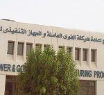 """""""إعادة الهيكلة"""" : تمديد تسجيل الكويتيين الراغبين بالعمل في الجمعيات التعاونية"""