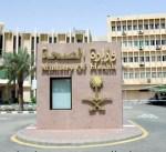 """""""الصحة""""السعودية تدعو الراغبين في أداء مناسك الحج الى أخذ اللقاحات الوقائية"""