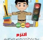 الداخلية: اتخاذ جميع الاستعدادات لبدء العام الدراسي الجديد