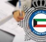 """""""الداخلية"""": القبض على مواطن بتهمة بث أخبار كاذبة بمواقع التواصل الاجتماعي"""