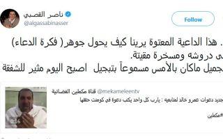 """ناصر القصبي يصف عمرو خالد بـ """"المعتوه"""" بسبب دعواته في الحج"""