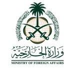 """""""الخارجية"""" السعودية توضح لرؤساء البعثات الدبلوماسية وجهة نظر المملكة تجاه موقف كندا"""