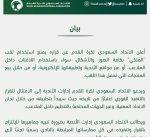 """""""الاتحاد السعودي"""" يمنع استخدام لقب """"الملكي"""" ويدعو الأندية وجماهيرها للالتزام بالقرار"""