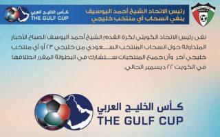 رئيس الاتحاد الكويتي لكرة القدم ينفي انسحاب المنتخب السعودي من #خليجي23
