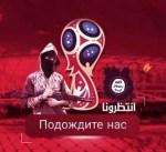 """كأس العالم بروسيا هدف جذاب لـ """"داعش"""""""