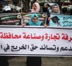 البطالة.. حصار آخر يواجه خريجي جامعات غزة