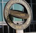 """""""المركزي الكويتي"""": تخصيص سندات وتورق بقيمة 240 مليون دينار لثلاثة اشهر"""