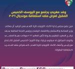 وفد مغربي يجتمع مع اليوسف الخميس المقبل لعرض ملف استضافة مونديال 2026
