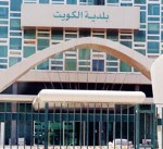 بلدية الكويت: إلغاء التأمين الإلزامي لرخص السلامة بمعاملات قسائم السكن الخاص