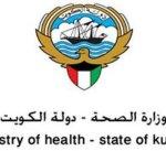 """""""الصحة"""": بدء استقبال الحجاج بعيادات فريق الخدمات الطبية لبعثة الحج"""