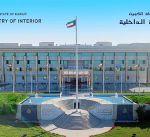 """""""الداخلية"""": المؤسسة الأمنية تخضع للقانون واللوائح المنظمة والتسلسل الوظيفي"""