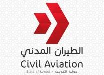 الطيران المدني: تجميد العمل بقرار رسوم الـ8 دنانير مقابل الخدمات في مطار الكويت