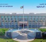 «الداخلية»: لجنة تحقيق بشأن ادعاء شخص بالتعدي عليه من قبل منتسبي الوزارة