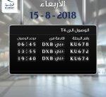 """""""الكويتية"""" تبدأ التشغيل من مبنى """"T4"""" برحلات دبي.. الأربعاء"""