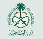 الخارجية السعودية: الموقف السلبي والمستغرب من كندا يُعد ادعاءً غير صحيح جملة وتفصيلاً ومجاف للحقيقة