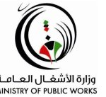 وزارة الأشغال تطرح 125 مشروعا ضمن خطتها للسنة المالية (2019/2020)