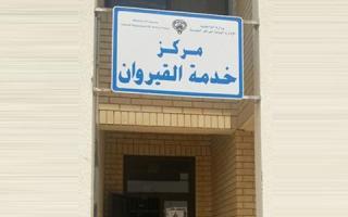 إغلاق مركز خدمة القيروان لإجراء أعمال الصيانة