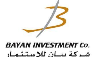 """"""" بيان للاستثمار"""": بورصة الكويت تنهي تداولات الأسبوع على تباين في أداء مؤشراتها الثلاثة"""