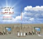 الرحالة الغربيون يوثقون تاريخ الكويت في كتاب جديد لدار سعاد الصباح