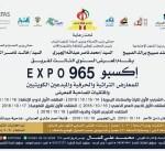 فريق «اكسبو 965» ينظم الأحد المقبل معرضا خاصا بالتراث الكويتي والخليجي