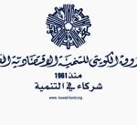 «الصندوق الكويتي للتنمية» يبحث تمويل مشروع تهيئة طرق ريفية بتونس