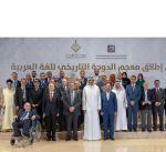 قطر..اطلاق البوابة الالكترونية لمعجم الدوحة التاريخي للغة العربية