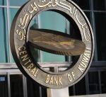 بنك الكويت المركزي يطلق جائزتي الباحث الاقتصادي والطالب الاقتصادي الموجهة للكويتيين