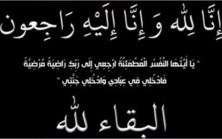 وفيات اليوم.. الإثنين 21/01/2019