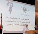 انطلاق المؤتمر ال27 للاتحاد العام للأدباء والكتاب العرب في أبوظبي